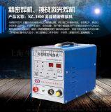 高能精密焊接机(仿激光焊)SZ-1800