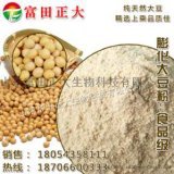 供应食品级膨化大豆粉,谷物粉,豆面,膨化大豆粉