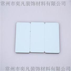 常州外墙铝塑板 铝塑板生产 内外墙铝塑板 质量保证 青春白