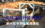 【工業專用金屬探測儀】採礦 選礦專用金屬探測器 金屬檢測儀