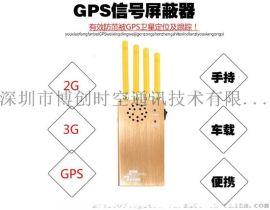 4路屏蔽器 gps屏蔽器+手机双模gps信号屏蔽器,防止限速定位跟踪