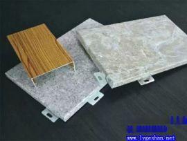真石漆鋁板幕牆 陽江鋁單板幕牆 仿石面鋁單板定做