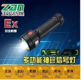 MSL4700多功能袖珍信号灯-防爆手电筒