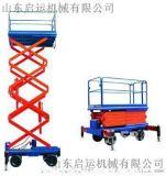 启运厂家 热卖 自贡市 移动剪叉式升降机 液压升降平台 登车桥 导轨式货梯