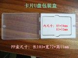 塑料盒包装_卡片U盘塑料盒包装名片U盘PP包装盒