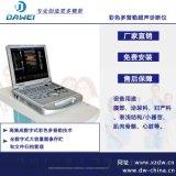 大为彩超 心脏彩超 腹部彩超机 DW-PF522
