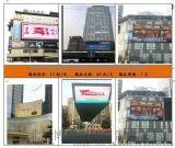 北京户外大屏LED广告发布超值联播