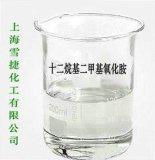 十二烷基二甲基氧化胺OB-2