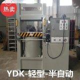佛山油压机厂家YDK-100T简易框式快速液压机