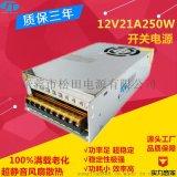 LED开关电源12V20A240W驱动变压器