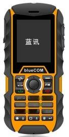 蓝讯 W200三防+本质安全防爆手机