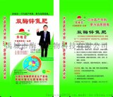 双酶锌氮肥/返青追肥/高氮肥/冲施肥/孙立文教授专利技术产品