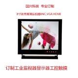 8寸可嵌入监视器高清屏 VGA/BNC/AV 专业液晶监视器