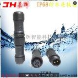 嘉輝M12/M16組裝式防水連接器