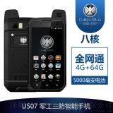 优盾U507户外全网通4G军工三防智能集群对讲手机