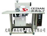 無紡布縫合焊邊機(GP5KW型)