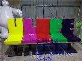 玻璃钢字母靠背休闲椅雕塑 玻璃钢五色字母ULIFE休闲椅安微生产厂家