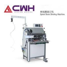 厂家热销 东莞CWH-450挂历单线圈装订机 自动装订机