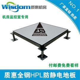 質惠全鋼HPL無邊型防靜電地板抗靜電地板監控室機房專用600*600 上門測量 安裝 證件齊全