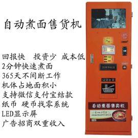 韩国进口自动煮面售货机ZY-1001