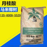 马来西亚十二酸日化级椰树牌月桂酸 表面活性剂