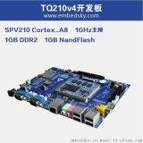ARM嵌入式A8学习板TQ210V4开发板套装