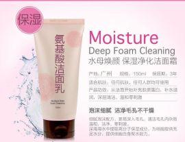 深层清洁控油洁肤 氨基酸洁面乳OEM加工 洗面奶贴牌定制