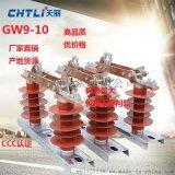天丽直销GW9-12隔离开关10-35KV