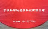 A-192宁波科宝达0.4mm环保阻燃荧光PVC夹网布建筑安全防护面料