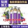 雪蓮培養物膠原蛋白肽飲品加工,活性小分子肽飲料OEM貼牌上海代工廠