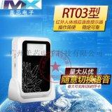 RT03紅外感應語音提示器 MP3型人體感應播放器高品質語音提示器