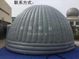 360度球幕影院 充气式移动球幕影院厂家