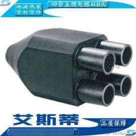 廠家生產HDPE電熔大體雙U型頭、地源熱泵連接件