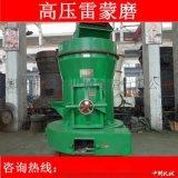 雷蒙磨原理 雷蒙磨型号 高压雷蒙磨粉机设备 中州机械4r高压雷蒙磨