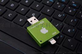 個性蘋果U盤批發 廠家庫存 16G 128G手機U盤價格
