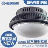 恒晟散热 天行者 UFO工矿灯外壳套件 鳍片式散热器 飞碟灯 320W