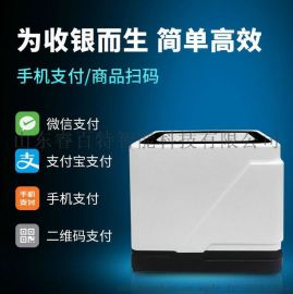 二维码扫码器付款码扫码器微信支付宝扫码枪