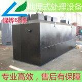 华南污水处理设备 地埋式一体化生活污水设备