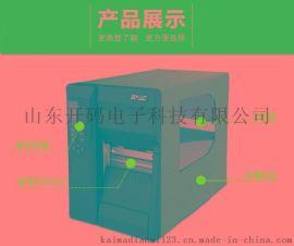 条码打印机 热敏打印机
