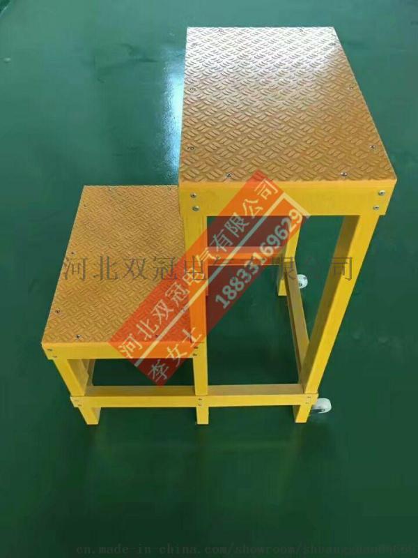 双冠牌JYT电力玻璃钢绝缘凳子电工高低凳厂家