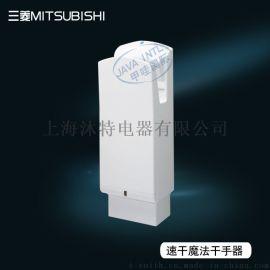 正品现货出售三菱速干魔法干手机 三菱双面喷气式干手器