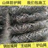 拦石护坡网 SNS边坡防护网 主动钢丝绳护坡网厂家