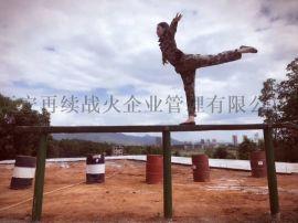 湖南省永州市江华瑶自治县野外拓展训练公司