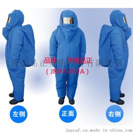 上海直销液氮防护服 -260°防冻服