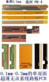 厚铜箔电路板(FR-4)