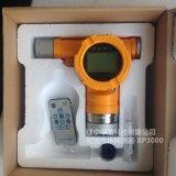 沈阳可燃气体报警器XP3000 甲烷气体检测仪