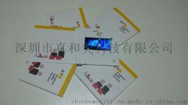 4.3寸视频贺卡,电子宣传册,电子贺卡