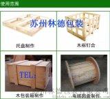 苏州木托盘生产基地13914067037 规格定制 厂家直销