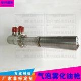 工業歐保燃燒器氣泡霧化油槍 內混式霧化油槍