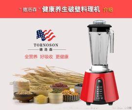 廣州雷邁【高端破壁料理機/豆漿機】誠招全國代理商